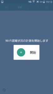 wifimireru_2